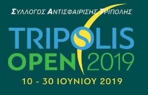 """Ξεκινά το τουρνουά τένις """"TRIPOLIS OPEN 2019"""""""