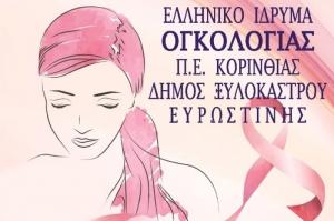 Δωρεάν Μαστογραφία και Τεστ Παπανικολάου στον γυναικείο πληθυσμό του Δήμου Ξυλοκάστρου - Ευρωστίνης
