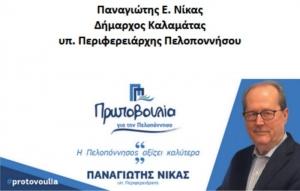 Η Άννα Τσουραπά υποψήφια για την Π.Ε. Κορινθίας με την «Πρωτοβουλία για την Πελοπόννησο» του Παναγιώτη Νίκα