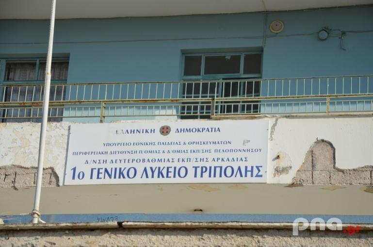 Προσωρινή αναστολή λειτουργίας τμημάτων του 1ου ΓΕ.Λ. Τρίπολης